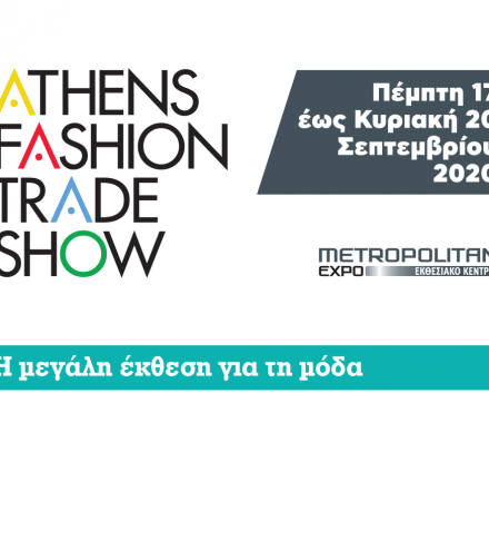 Athens Fashion Trade Show Σεπτεμβρίου 2020